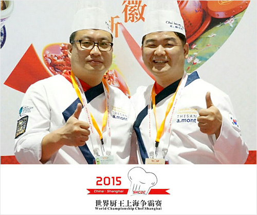 WORLD CHAMPIONSHIP CHEF SHANGHAI UNIFORM